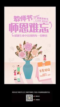 9月10日感谢恩师教师节海报