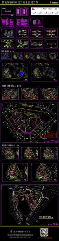 博物馆安防竣工图