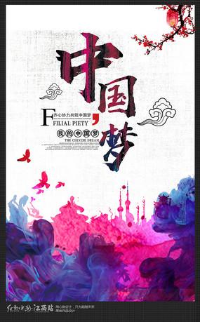 彩色中国梦我的梦海报