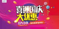 炫彩喜迎国庆节促销展板