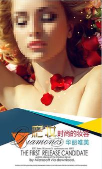 彩妆宣传 海报