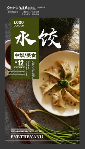 创意水饺美食宣传海报设计