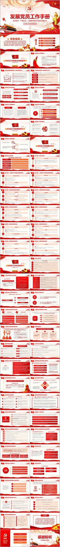 党员发展工作手册入党流程程序PPT