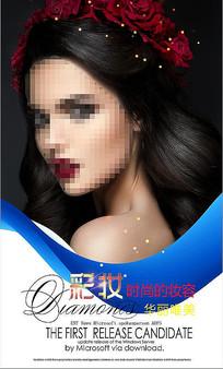 大气彩妆海报设计