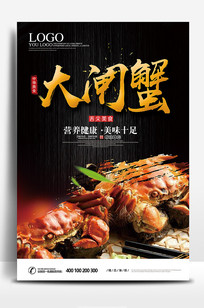 大闸蟹时尚美食海报