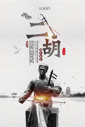 二胡培训海报
