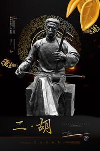 二胡中国风海报