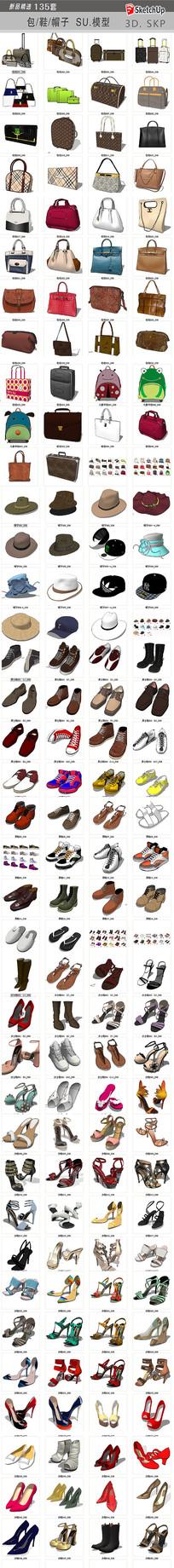 服装鞋子包包SU模型