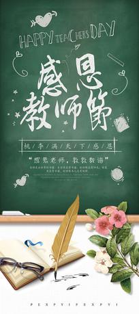 感恩教师节宣传X展架