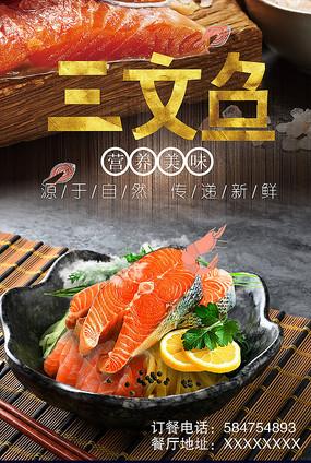高端红色三文鱼海报