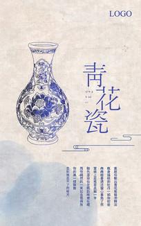古风青花瓷海报
