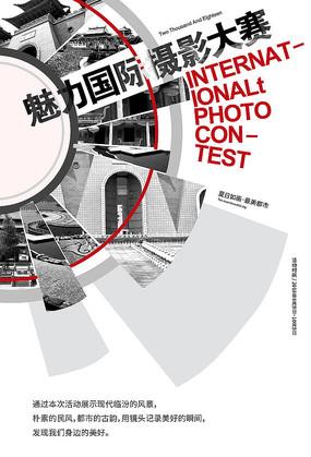 国际摄影大赛海报