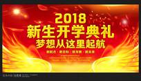 红色新生开学典礼晚会海报