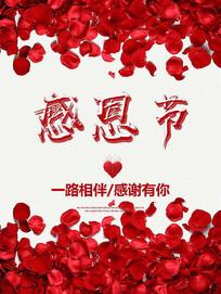 红色绚丽的感恩节海报