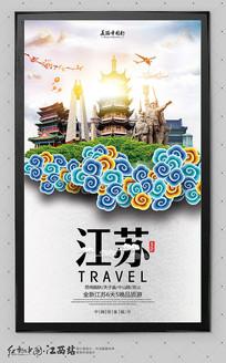 江苏旅游海报设计