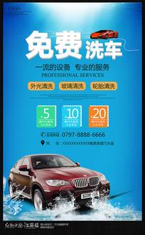 简约免费洗车宣传海报