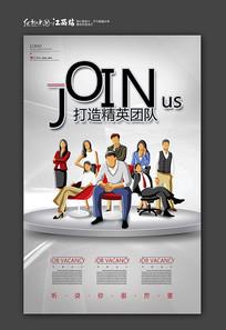简约企业招聘宣传海报设计