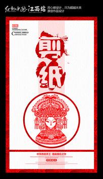 简约中华传统工艺剪纸宣传海报