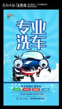 简约专业洗车宣传海报