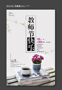教师节快乐店铺鲜花促销海报