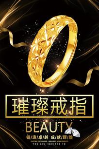 戒指珠宝首饰海报