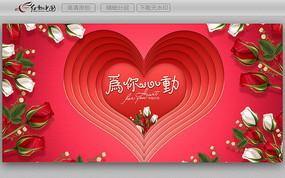 精美玫瑰爱心婚庆背景板