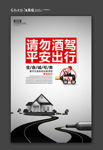 拒绝酒驾公益海报设计