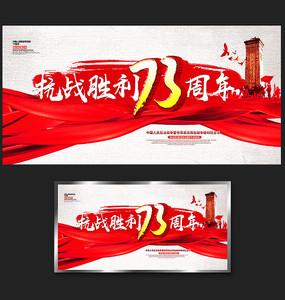 下载收藏  喜庆抗战胜利日电子小报手抄报 下载收藏 抗战胜利73周年宣图片