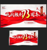 抗战胜利73周年纪念日海报