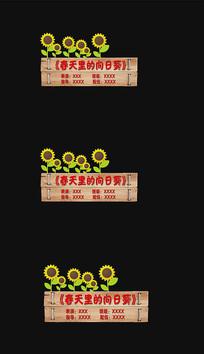 卡通向日葵字幕条ae透明 aep