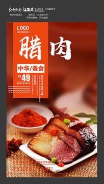 腊肉美食宣传海报设计