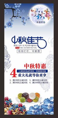 青花瓷中秋中国风X展架