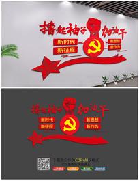 撸起袖子加油干励志党建文化墙