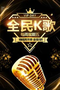 全民KTV唱歌海报