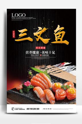 三文鱼时尚美食宣传海报