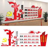 社会主义核心价值观3D文化墙