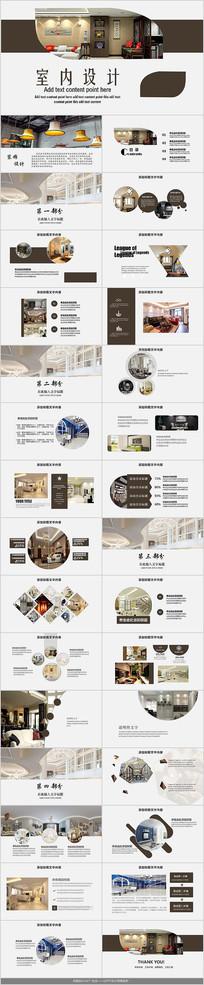 室内设计装饰PPT模板
