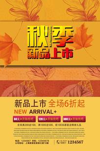 时尚秋季新品上市促销宣传海报