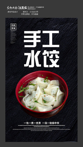 手工水饺宣传海报设计