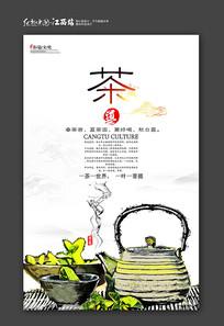 手绘茶道宣传海报设计