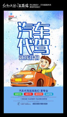 水彩简约汽车代驾宣传海报
