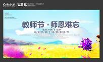 水彩教师节宣传海报设计