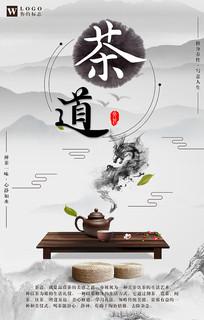水墨大气简约中国茶文化