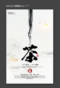 水墨中国风茶道海报设计