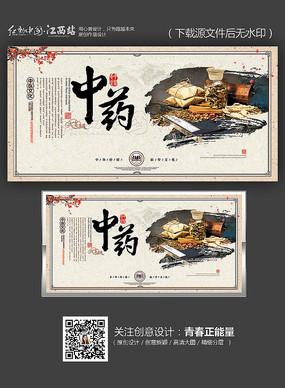 中医宣传展板挂图