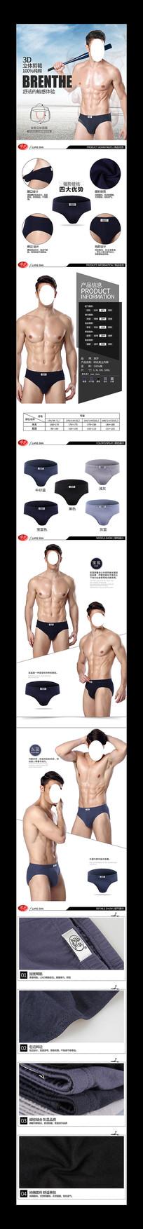 淘宝男士内裤内衣男装详情页