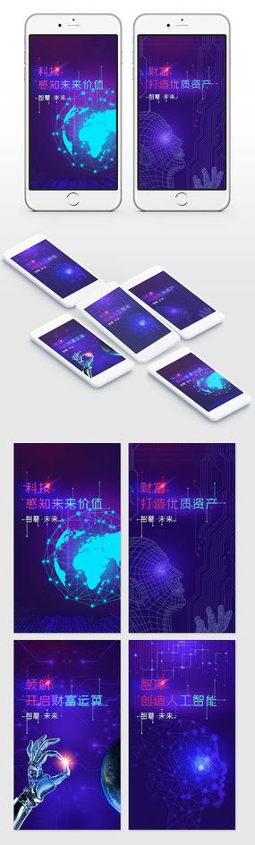 未来科技引导页ui