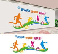 文体室体育文化墙