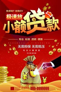 小额金融贷款海报