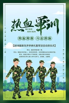 小清新热血军训海报